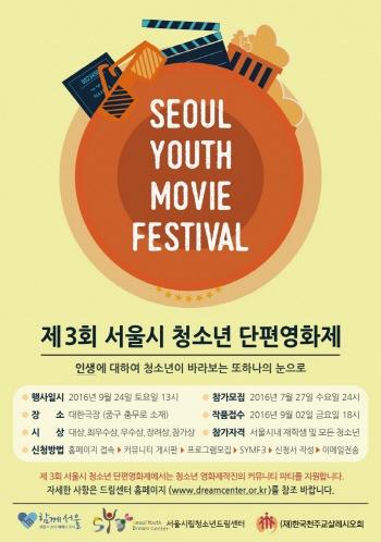 홈페이지용_제3회 서울시 청소년 단편영화제 포스터.jpg