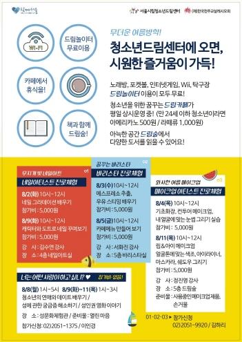 홈페이지용_여름방학 홍보물 1.jpg