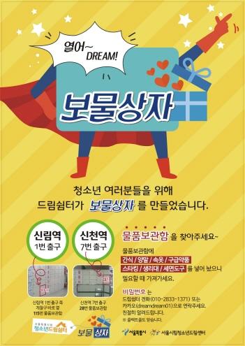 홈페이지용_청소년드림센터(쉼터)-포스터.jpg