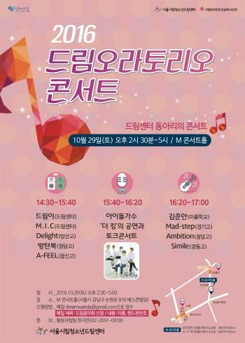 홈페이지용_청소년드림센터-포스터(음악회)수정.jpg