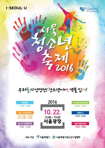 홈페이지용_서울청소년축제_포스터.jpg