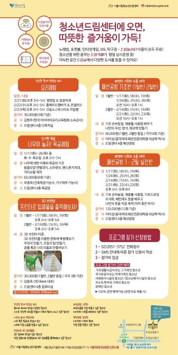 홈페이지용_신기한학교_겨울방학특강_홍보물.jpg