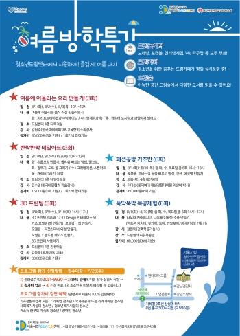 홈페이지용_신기한학교 여름방학 특강 홍보물.jpg