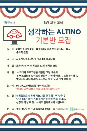 크기변환_12월 알티노 기본.jpg